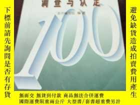 二手書博民逛書店罕見100種經濟類違紀行爲的調查與認定Y229594 中國農業大