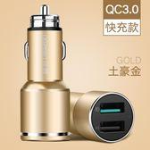 qc3.0車充一拖二快充雙USB點煙器多功能車載手機充電器  百姓公館