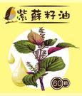 雪菲紫蘇籽油 omega-3 軟膠囊 5...