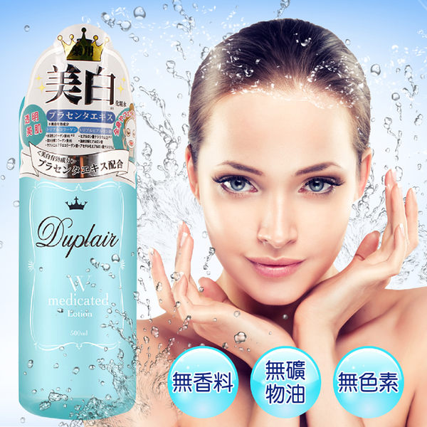 日本Duplair雙重美肌超保濕【嫩白化妝水】(500ml)