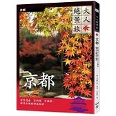 大人絕景旅京都(世界遺產×京料理×京雜貨.探尋古都歲時風物詩)