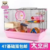 倉鼠籠倉鼠籠子金絲熊47基礎籠豪華超大別墅套餐飼養箱用品 酷斯特數位3c YXS