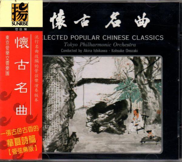 【停看聽音響唱片】【CD】懷古名曲