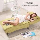 多功能現代貴妃單人躺椅沙發懶人沙發辦公室折疊午休椅家用小戶型【米拉生活館】JY