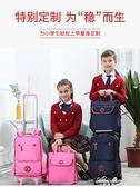 拉桿書包小學生兒童6-12歲防水爬樓女童1-3-5年級六輪拖女孩男孩 黛尼時尚精品