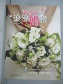 【書寶二手書T5/兩性關係_EQB】超省錢浪漫婚禮_Ting