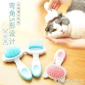 多格漫貓梳子S彎角梳貓咪梳毛狗狗梳子去貓毛脫毛梳毛刷犬用  ◣怦然心動◥