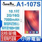 【免運+24期零利率】全新 SuperP...