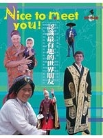 二手書博民逛書店 《Nice to meet you!認識最有趣的世界朋友》 R2Y ISBN:9867456777│王瑤琴