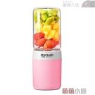 榨汁機 早中晚 828B便攜式榨汁機家用多功能水果迷你小型電動炸果汁機杯 交換禮物