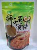 隆一~椰子花蜜糖350公克/包