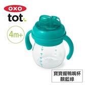 美國OXO tot 寶寶握鴨嘴杯-靚藍綠 020116T