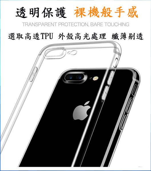 HTC One S9 / A9 / A9s / X9 / X10 / M7 / M8 / M9 / M9+ / E8 / E9 / E9+ / 蝴蝶3 透明 超薄 0.5mm TPU 保護軟殼套