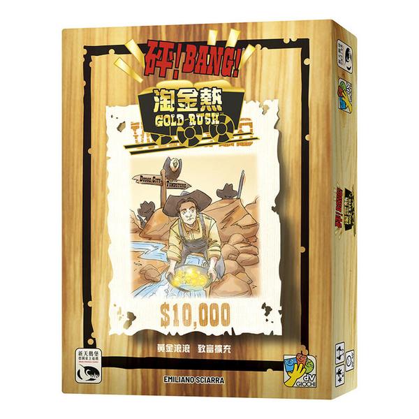 『高雄龐奇桌遊』 砰 淘金熱 BANG GOLD RUSH 繁體中文版 正版桌上遊戲專賣店