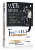 (二手書)進擊的Joomla! 3.3 : 讓你輕鬆成為架站達人