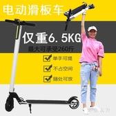 電動滑板車成人折疊上班代步神器男女通用輕巧小型迷你兩輪代駕車 LN4150【東京衣社】