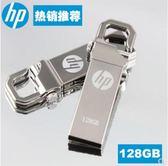 惠普HP隨身碟v250w 128g金屬u盤手機電腦兩用防水優盤車載
