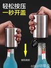 熱賣開罐器 不銹鋼啤酒開瓶器酒吧開啤酒瓶蓋神器創意自動按壓式啟瓶起子2個 coco