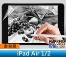 【妃航】共用 iPad Pro/air/2017/2018 9.7 書寫膜/仿紙膜/類紙貼/書寫觸感 不斷觸/免費代貼