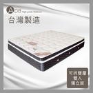 【多瓦娜】ADB-安德魯可拆雙層獨立筒床墊/雙人5尺-118-02-B