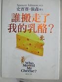 【書寶二手書T3/財經企管_BLF】誰搬走了我的乳酪?_史賓賽.強森博士