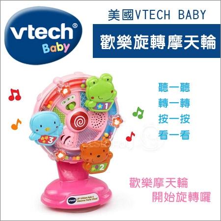 ✿蟲寶寶✿【美國VtechBaby】粉色版!歡樂旋轉摩天輪 / 小動物英語單字搭配聲光音樂