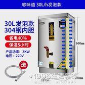 開水器商用電熱全自動飲水開水機大容量開水桶燒水器奶茶店熱水器 1995生活雜貨NMS