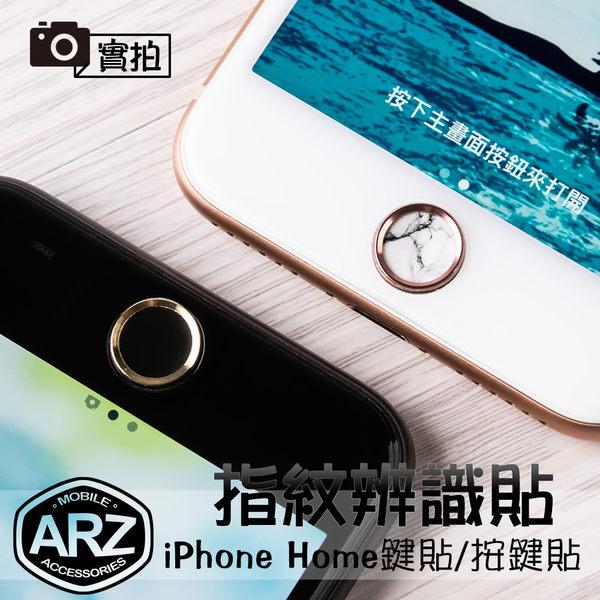 iPhone指紋辨識按鍵貼 大理石紋 Home鍵貼 iPhone 8 Plus i7 i6s SE 首頁鍵保護貼 裝飾貼紙 ARZ