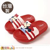 女童鞋 台灣製迪士尼米妮正版美型拖鞋 魔法Baby