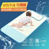 嬰兒涼席冰絲兒童嬰兒床涼席幼兒園寶寶專用席夏季新生兒午睡涼席WY 全館免運限時八折