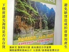 二手書博民逛書店罕見《地圖map》2009年增刊《北京人文地理》房山訪古探源Y1