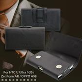 CB HTC U Ultra / G6 / ZenFone AR / OPPO A59 精品真皮橫式腰掛皮套