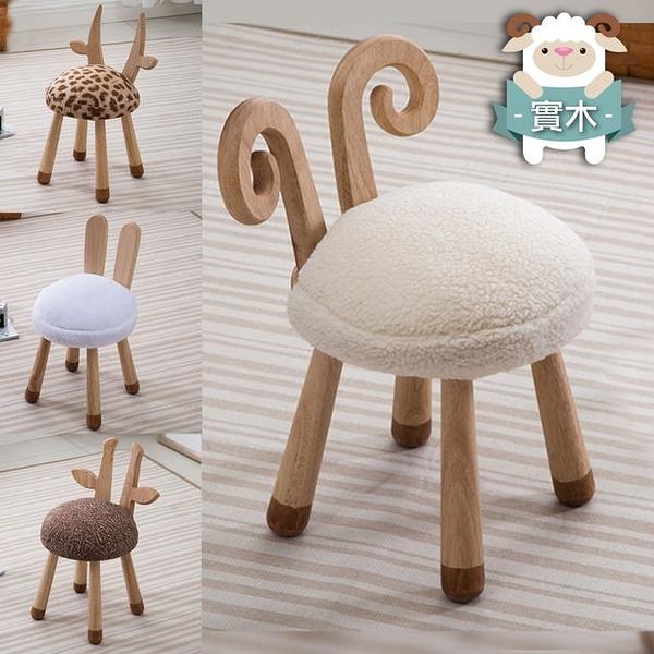 IHouse DIY 愛多士 實木造型動物椅