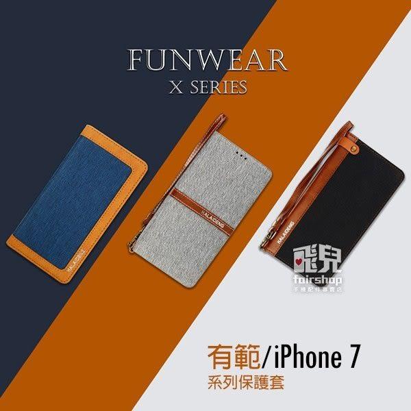 【妃凡】卡來登 iPhone 7/8 有范型系列皮套 保護套 手機套 手機殼 可插卡 保護殼 i7 i8 (KA)