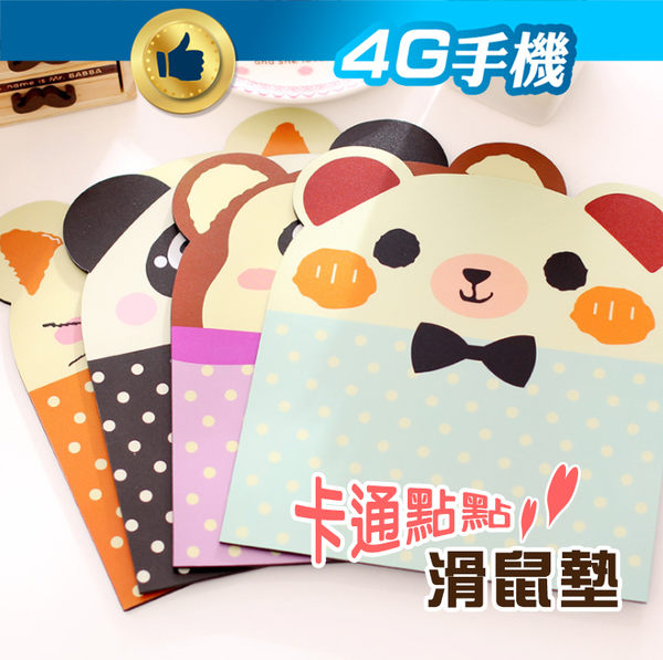 卡通點點滑鼠墊 造型滑鼠墊 隔熱墊 防滑墊 小禮物 款式隨機出貨【4G手機】
