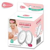 愛兒房 集乳防溢護乳罩 (2入) 矽膠 集乳器 新款母乳收集護乳神器 2232 乳頭保護 Baby House