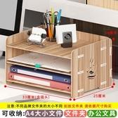 多層辦公室桌面文件夾收納盒置物架【聚寶屋】