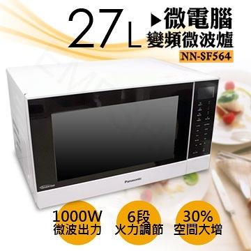 【南紡購物中心】【國際牌Panasonic】27公升微電腦變頻微波爐 NN-SF564