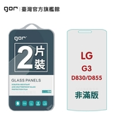 【GOR保護貼】LG G3/D830/855 9H鋼化玻璃保護貼 g3/d830/d855 全透明非滿版2片裝 公司貨 現貨