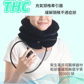   居家   充氣式頸椎牽引器    頸圈   保固半年