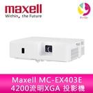 分期0利率 Maxell MC-EX403E 4200流明XGA 投影機 原廠3年保固