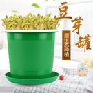 豆芽機 豆芽罐家用麥飯石塑料生豆芽機豆芽...