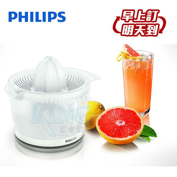【Super Sale】飛利浦 HR2738 / HR-2738 PHILIPS 柳丁榨汁機 柳丁柳橙葡萄柚必備的好幫手 現貨可刷卡