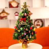 聖誕樹 60CM聖誕樹套餐商場店鋪迷你小聖誕樹裝飾場景布置聖誕節禮物禮品