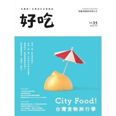 好吃(35)City Food台灣食物旅行學