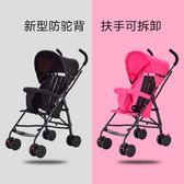免運優惠促銷-夏季超輕便攜式嬰兒推車折疊簡易手推車迷你小孩寶寶推車兒童傘車RM