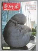 【書寶二手書T8/雜誌期刊_QEF】藝術家_483期_田野做為藝術的方法