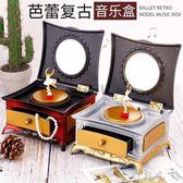 天空之城復古八音盒音樂盒跳舞女孩送女生閨蜜生日禮物禮品擺件 盯目家