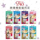 CIAO〔啾嚕機能貓肉泥,8種口味,14g*4入,日本製〕