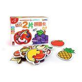 蔬果-FOOD超人幼兒2片拼圖卡 適合年齡:2歲以上 認知圖卡結合拼圖遊戲,創造學習新樂趣!